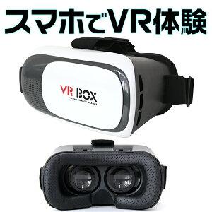 【送料無料】【iPhone11対応】VRゴーグル iPhone Android VR ゴーグル スマホ VR BOX ヘッドセット 3Dメガネ 3D眼鏡 3D グラス VRボックス ゲーム 3DVR ゴーグル スマホゴーグル 3Dグラスメガネ VR box 3Dメガ