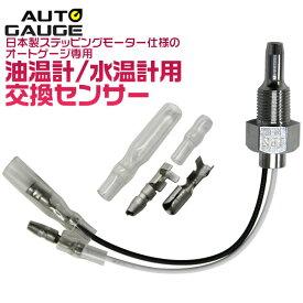 【送料無料】オートゲージ 油温&水温計センサー 交換 日本製ステッピングモーター仕様モデル専用 センサー 交換センサー 送料無料
