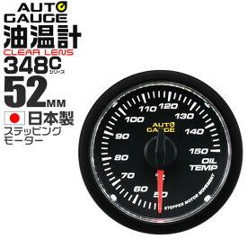 【送料無料】精度誤差約±1%の正確な追加メーター オートゲージ 油温計 車 52mm 52Φ クリアレンズ 追加メーター 後付け Autogauge 日本製モーター 348シリーズ 送料無料