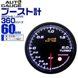 【最大2000円クーポン配布中】オートゲージ ブースト計 車 60mm 60Φ 追加メーター 後付け Autogauge 日本製ステッピングモーター スモークレンズ ワーニング機能 360シリーズ 送料無料