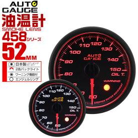 【送料無料】精度誤差約±1%! オートゲージ 油温計 車 52mm 52Φ スモークレンズ 追加メーター 後付け Autogauge 日本製モーター エンジェルリング 2色バックライト ワーニング機能 458シリーズ 送料無料