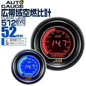 【送料無料】オートゲージ EVO 空燃比計 車 52mm 52Φ デジタルLCD デジタルメーター 追加メーター 後付け Autogauge 日本製モーター ブルー/レッド 2色バックライト 512シリーズ 送料無料