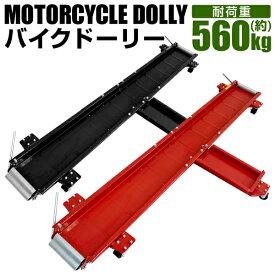 【キャッシュレス5%還元】バイクドーリー バイク移動ツール バイク移動 オートバイ移動用 バイク ドーリー 中型 大型バイク スクーター ビッグスクーター用 長さ2000mm 耐荷重560kg 送料無料