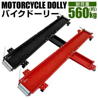 バイクドーリー 자전거 이동 도구 자전거 이동 기관 자 전차 이동 용 자전거 도리 중형 대형 스쿠터 빅 스쿠터 용 길이 2000mm 베어링 560kg