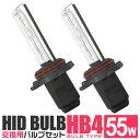 【着後レビューでクーポンGET】HID HB4 HIDバルブ 55W HID バルブ 純正交換用HID HID装着車に対応 HIDバーナー HID交…