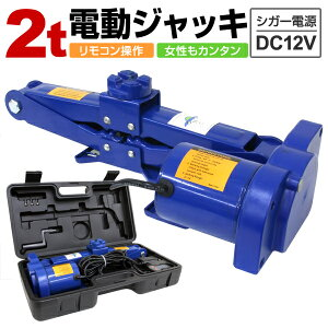 【送料無料】電動ジャッキ 2t ジャッキ 電動 カージャッキ 12V DC12V シガーソケット対応 整備 フロアジャッキ ジャッキアップ タイヤ交換 オイル交換 送料無料