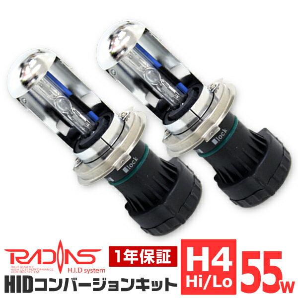 【レビューを書いてクーポンGET】HID H4 キット 55W HIDキット H4 Hi/Lo リレー付き 6000K 8000K 10000K 12000K HIDフォグランプ HID ヘッドライト フォグ ライト ランプ HIDライト 1年保証 送料無料 新生活