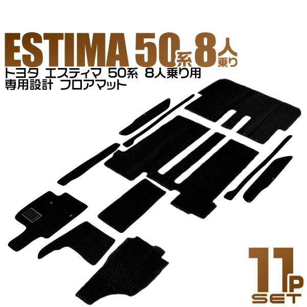 【割引クーポン配布中】トヨタ エスティマ 50系 フロアマット ACR50W 8人乗り用 カーマット 自動車マット 車 フロア マット カーフロアマット カー用品 送料無料