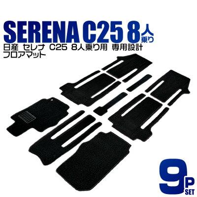 C25セレナ8人乗り用フロアマットカーマット黒9PセットMAT0164【10P01Sep13】