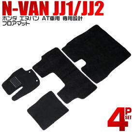 【送料無料】ホンダ N-Van エヌバン フロアマット 4点 フルセット JJ1 JJ2 車 2WD 4WD 4人乗り トランクマット 自動車マット フロアーマット 車のマット カーマット 送料無料