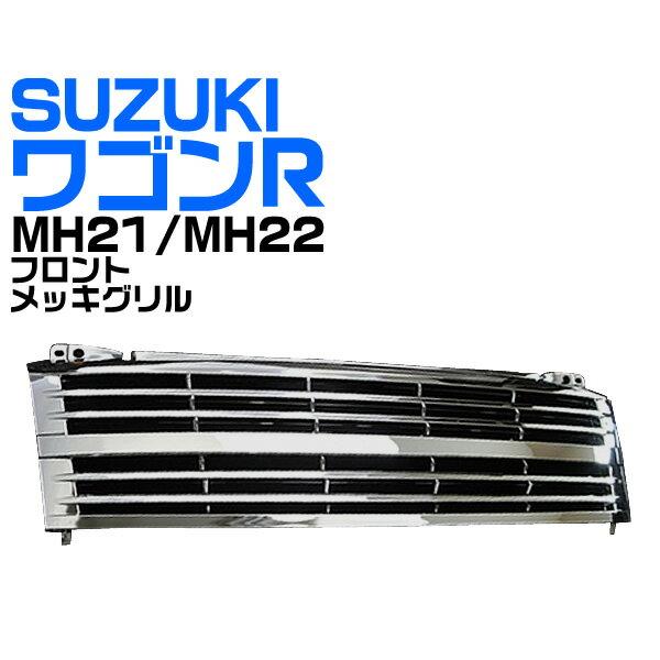 【送料無料】【レビューを書いてクーポンGET】フロントグリル ワゴンR MH21 MH22 (H15年9月〜H20年9月) スズキ フロント グリル メッキグリル wagonR 新生活