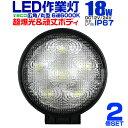 【送料無料】【キャッシュレス5%還元】【2個セット】12V LED作業灯 24V 12V 対応 18W 6連 LEDワークライト LED 作業…