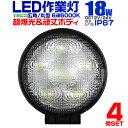 【送料無料】【48時間限定クーポン配布中】【4個セット】12V LED作業灯 24V 12V 対応 18W 6連 LEDワークライト LED 作…