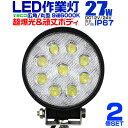 【送料無料】【キャッシュレス5%還元】【2個セット】12V LED作業灯 24V 12V 対応 27W 9連 LEDワークライト LED 作業…