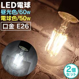 【送料無料】【2個セット】LED電球 E26 60W 50W 相当 電球色 昼光色 フィラメント電球 LED 電球 一般電球 クリア ボール球 おしゃれ エジソンバルブ led エジソン電球 led エジソンランプ 照明 節電 LEDライト LEDランプ フィラメント 新生活 1年保証 R10P