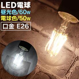 【送料無料】LED電球 E26 60W 50W 相当 電球色 昼光色 フィラメント電球 LED 電球 一般電球 クリア ボール球 おしゃれ エジソンバルブ led エジソン電球 led エジソンランプ 照明 節電 LEDライト LEDランプ LED フィラメント 新生活 1年保証 R10P