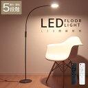 【送料無料】LEDフロアライト フロアランプ フロアスタンド LEDライト 調光 おしゃれ リモコン 目に優しい 床置き フ…