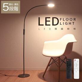 【ポイント5倍】LEDフロアライト フロアランプ フロアスタンド LEDライト 調光 おしゃれ リモコン 目に優しい 床置き フレキシブル ライト 照明 読書灯 寝室 送料無料 R5P