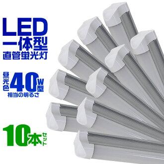 LED 형광등 40W 형 기구 일체형 120cm 100V/200V 해당 led 형광등 40w led 형광등 40w 형 형광등 led 형광등 40w 형광등 120cm led 형광등 40w 형 led 형광등 형광등 40w led 형광등 형광등 40w 형 led 라이트 led 형광등