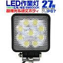 【送料無料】12V LED作業灯 24V 12V 対応 27W 9連 LEDワークライト LED 作業灯 LED ワークライト 車 軽トラ トラック …