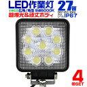 【送料無料】【4個セット】12V LED作業灯 24V 12V 対応 27W 9連 LEDワークライト LED 作業灯 LED ワークライト 車 軽…