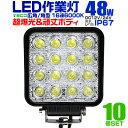 【送料無料】【10個セット】12V LED作業灯 24V 12V 対応 48W 16連 LEDワークライト LED 作業灯 LED ワークライト 車 …