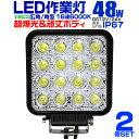 【送料無料】【2個セット】12V LED作業灯 24V 12V 対応 48W 16連 LEDワークライト LED 作業灯 LED ワークライト 車 軽…