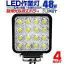 【送料無料】【4個セット】12V LED作業灯 24V 12V 対応 48W 16連 LEDワークライト LED 作業灯 LED ワークライト 車 軽…