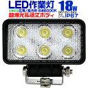 【送料無料】【キャッシュレス5%還元】12V LED作業灯 24V 12V 対応 18W 6連 LEDワークライト LED 作業灯 LED ワーク…