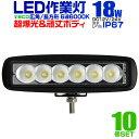 【送料無料】【10個セット】12V LED作業灯 24V 12V 対応 18W 6連 LEDワークライト LED 作業灯 LED ワークライト 車 軽…