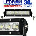 【送料無料】【期間限定エントリーでP最大5倍】12V LED作業灯 24V 12V 対応 30W 6連 LEDワークライト LED 作業灯 LED …
