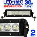 【送料無料】【期間限定エントリーでP最大5倍】【2個セット】12V LED作業灯 24V 12V 対応 30W 6連 LEDワークライト LE…