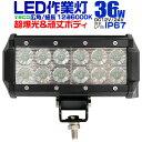 【送料無料】12V LED作業灯 24V 12V 対応 36W 12連 LEDワークライト LED 作業灯 LED ワークライト 車 軽トラ トラック…