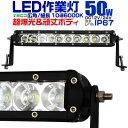 【送料無料】【最大1500円クーポン配布中】12V LED作業灯 24V 12V 対応 50W 10連 LEDワークライト LED 作業灯 LED ワ…