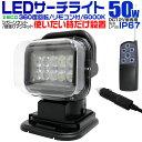 【送料無料】リモコン式 LED サーチライト 50W LEDライト 12V 360度首振り可能 LED作業灯 船舶 重機 漁船 サーチライ…