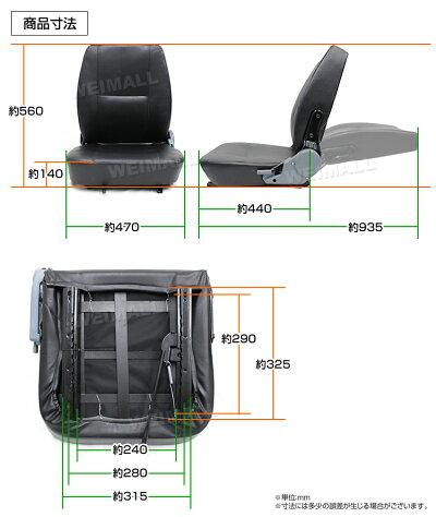 多目的シート汎用前後調節可能リクライニング機能付トラ/コン/リフト/ユンボ交換用座席フォークリフトBタイプ送料無料[オペレーターシート座席シート建設農業農機建機田植えトラクタフォークイス椅子]A33B