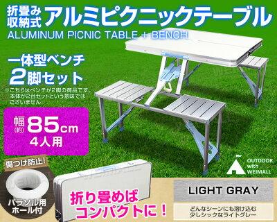 【2015夏モデル】アウトドアテーブルレジャーテーブルベンチセットテーブルセットレジャーテーブル折りたたみテーブルピクニックテーブルパラソル穴付き送料無料[アルミテーブル折りたたみテーブルアウトドアテーブル]A61D