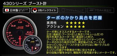 【最大700円OFFクーポン】追加メーターオートゲージブースト計52Φ車用メーター日本製モータースモークレンズホワイト/アンバーLED車ドレスアップ送料無料