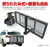 힛치캐리아카고 접이식 자동차용 Type-B카고캐리아힛치캐리아힛치멘바 2 인치 카고 130 cm최대 적재 220 kg
