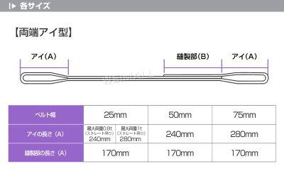 【クーポン配布中!】スリングベルト3m幅50mm使用荷重1600kg吊りベルトベルトスリングナイロンスリング送料無料[ナイロンスリングベルト繊維ベルト荷吊りベルト吊上げロープ牽引クレーンロープクレーンベルト運搬]HRS0160P030