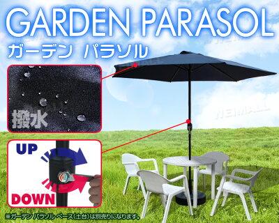 【期間限定クーポン配布中】ガーデンパラソルパラソル270cmビーチパラソル傘ガーデンパラソルガーデニングカーデンファニチャー庭テラスアウトドアビーチキャンプ日傘折りたたみ日よけ送料無料
