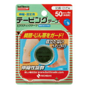 ニチバン バトルウィン テーピングテープ 伸縮ベージュタイプ 足首・ひざ用 50mm×4m(伸長時)1ロール E50F