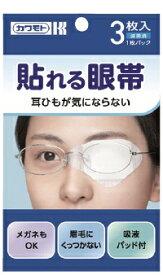 カワモト 貼れる眼帯 3枚入 90×50mm