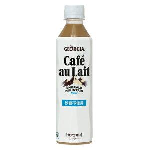 ジョージア エメラルドマウンテンブレンド カフェオレ砂糖不使用 410ml ×24本 日本コカコーラ