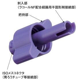 大塚製薬 ラコールNF配合経腸用半固形剤専用アダプタ(ISO 80369-3タイプ) 20個入 60862-2