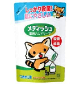 【在庫あり!】牛乳石鹸共進社 メディッシュ 薬用ハンドソープ 詰替用 220mL