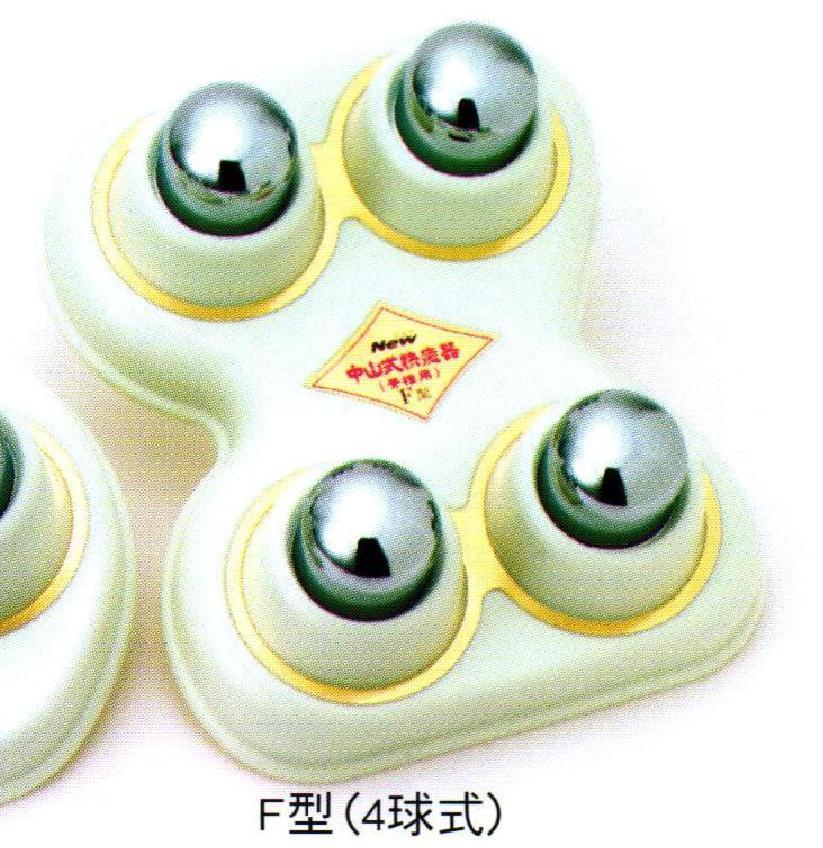 中山式産業 中山式快癒器 強力型 F型(4球式)