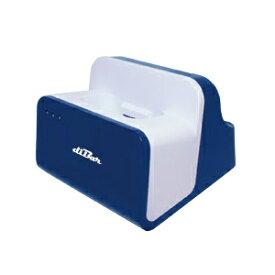 【特価】【訳あり】 USBハブ機能搭載充電クレードル DB-CLCRD-BLUE ブルー OPN-2002シリーズ専用 diBar