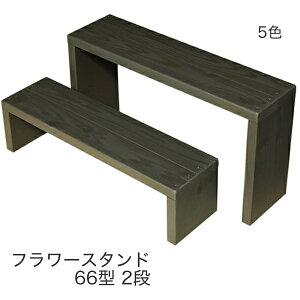 プランタースタンド ウッドステージ WSF662 2段タイプ 5色 コの字ラックフラワーラック プランターラック プランター台 棚 2段 花台 木製 屋外 屋内 玄関先 シンプル ナチュラル おしゃれ