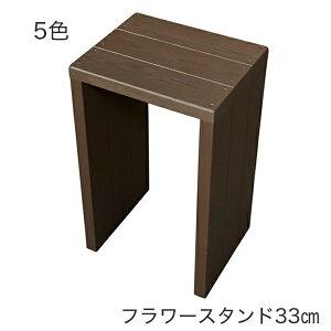 木製 フラワースタンド ウッドステージ WSW333H 5色 この字ラック フラワーラック プランター スタンド プランター台 丈夫 飾り台 花台 棚 屋外 屋内 玄関先 シンプル ナチュラル おしゃれ ガー